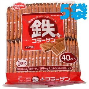 【卸価格】ハマダコンフェクト 鉄プラスコラーゲンウエハース 40枚入X5袋 ココア味 栄養機能食品【特価】