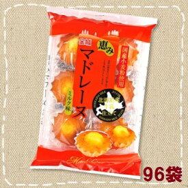 【卸特売】恵み マドレーヌ ミルク味 個装 6個入×96袋 大量576個【金城製菓】北海道産 牛乳仕立て【代引き不可】