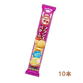 【特価】ブルボンプチシリーズ プチフランスバターのクッキー 10本入り1BOX BOURBON【卸価格】