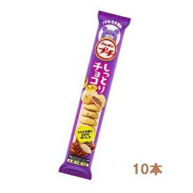 【特価】ブルボンプチシリーズ プチしっとりチョコクッキー 10本入り1BOX BOURBON【卸価格】