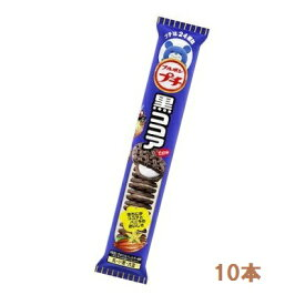 【特価】ブルボンプチシリーズ プチ黒ココア(10本入り1BOX)【卸価格】