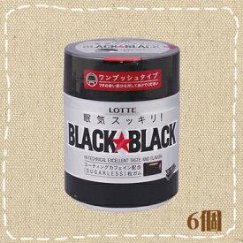【限定特価】ブラックブラック ガム 140gワンプッシュボトル 6個入り1BOX ロッテ【卸価格】1個あたり495円税別