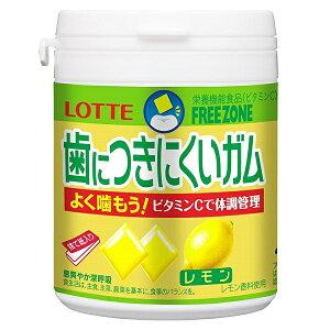 歯につきにくいガム レモン 138g【ロッテ】ファミリーボトルガム【数量限定特売】LOTTE