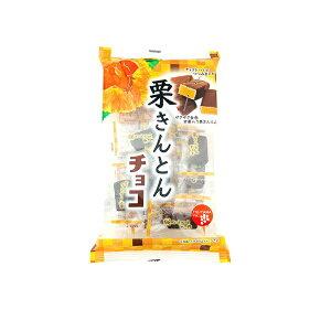 【津山屋】 栗きんとんチョコ 120g×12袋 寒天ゼリー【特価】 ★期間限定品