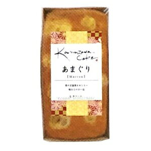 金澤兼六製菓 手作りパウンドケーキ あまぐり 10本 高級スイーツ 卸価格