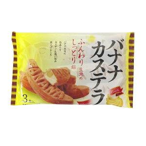 バナナカステラ 3本入×1袋 多田製菓 しっとり餡 白あんバナナカステラ 半生菓子
