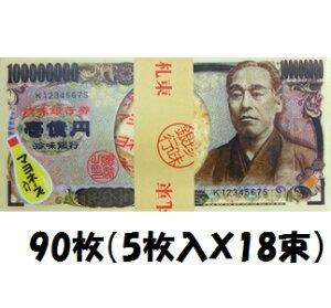 【特価】珍味銀行 お札たら「壱億円」(マヨネーズ付き) 90枚(5枚入X18束)セット