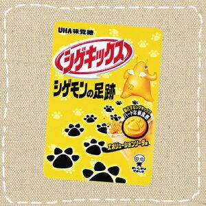 【卸価格】シゲキックス シゲモンの足跡 エボリューションソーダ味 UHA味覚糖 10袋入り1BOX【特価】