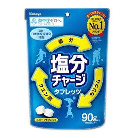 【最終販売】塩分チャージタブレッツ スポーツドリンク味 90g×48袋 カバヤ(kabaya) 熱中症対策に!塩分補給菓子市場シェアNO.1 特価