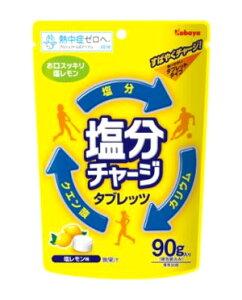 塩分チャージタブレッツ 塩レモン味 90g カバヤ(kabaya)【卸価格】【熱中症対策】