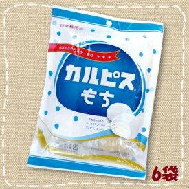 【卸価格】ふんわり やわらか カルピスもち(餅) 6袋【特価】