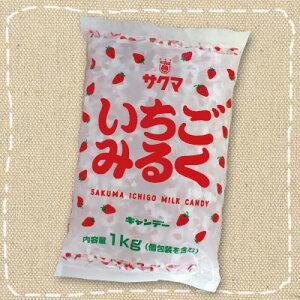 【徳用】1kg入り「いちごみるく」ひねりタイプ  サクマ製菓 1キロ【業務用】期間限定特売! 約260粒前後入り