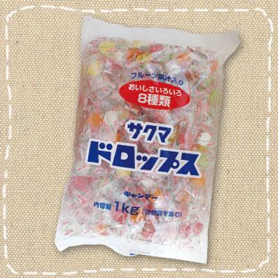 【徳用】1kg入り「ドロップス」 サクマ製菓 ドロップ 個装 1キロ【業務用】期間限定特売 約250粒前後入り