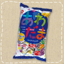【徳用】1kg入り「あわ玉」 パイン製菓【業務用】約205粒前後入り