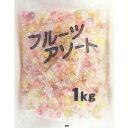 1キロ フルーツアソートキャンディ 1kg入り 業務用 マルエ製菓【業務用 飴】特価
