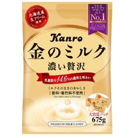 金のミルク 濃い贅沢 キャンディ 675g【カンロ KANRO】大容量パック 北海道産生クリーム使用【特価】