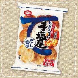 【特価】手塩屋 だし塩味 亀田製菓【卸価格】