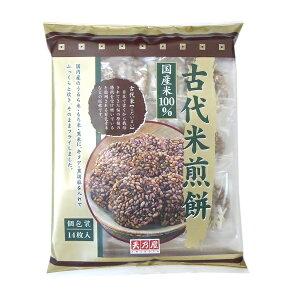古代米煎餅 14枚×12袋 【天乃屋】 黒米(古代米) キヌア 黒ごま配合のせんべい 特売