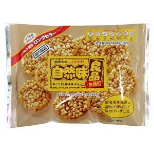 天乃屋 自然味良品 おこげ煎 しょうゆ味 45gX12袋 合成着色料・保存料不使用