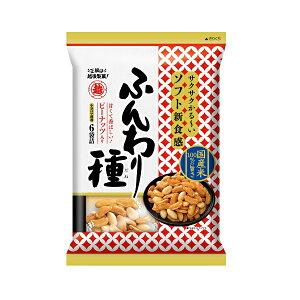 【越後製菓】ふんわり種 6袋詰×1袋 ピーナッツ入り ソフト新食感 柿の種 国産米100%