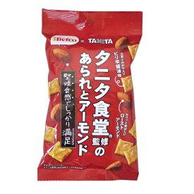 【特価】タニタ食堂 監修のあられとアーモンド 33g×80袋 たべきりパック 栗山米菓 Befco ベフコ