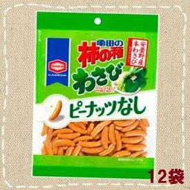 【特価】亀田の柿の種 わさび 100% 115g【亀田製菓】12袋