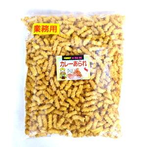 【特価】大竹製菓 カレーあられ 業務用 360g【卸価格】徳用サイズ