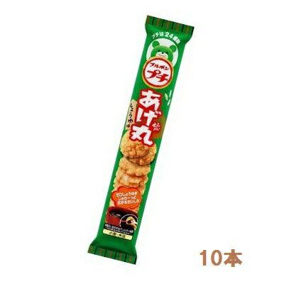 【特価】ブルボンプチシリーズ プチあげ丸 (10本入り1BOX)【卸価格】