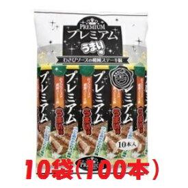 【駄菓子】プレミアムうまい棒 わさびソースの和風ステーキ味 大量100本【卸価格】TVで放映!人気急上昇
