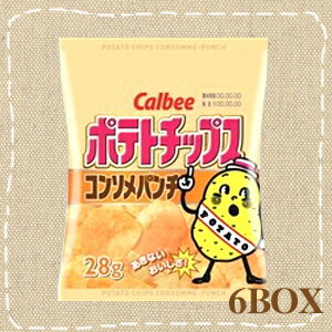 【特価】ポテトチップス コンソメパンチ 28g 24袋入り6BOX カルビー【卸価格】【まとめ買い】
