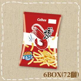【特価】かっぱえびせん カルビー 85g 12袋×6BOX 72袋 卸販売【卸価格】