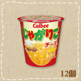 【特価】じゃがりこチーズ 12個入り1BOX カルビー【卸価格】