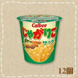 【特価】じゃがりこサラダ 12個入り1BOX カルビー【卸価格】