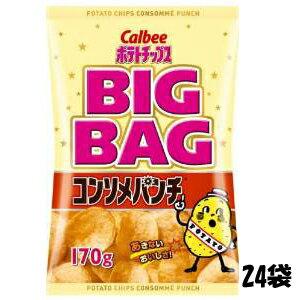 【特価】カルビー ポテトチップス BIGBAG コンソメパンチ 170g×24袋 卸販売 大人買い【卸価格】