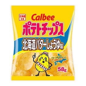 【地域販売商品】ポテトチップス 北海道バターしょうゆ味 58g【カルビー】12袋入り1BOX
