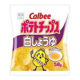 【地域販売商品】ポテトチップス 白しょうゆ味 58g【カルビー】12袋入り1BOX