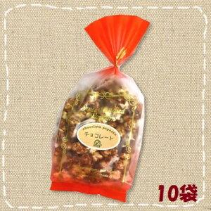 【卸価格】手作り チョコレート ポップコーン 100g×10袋【シンコー食産】