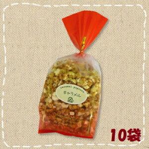 【卸価格】手作り キャラメル ポップコーン 100g×10袋【シンコー食産】