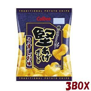 【特価】堅あげポテト うすしお味 65g×12袋入3BOX カルビー【卸販売】