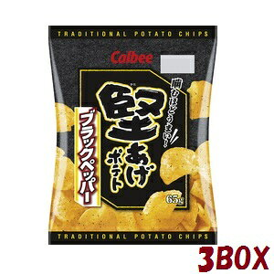 【特価】堅あげポテト ブラックペッパー 65g×12袋入3BOX カルビー【卸販売】
