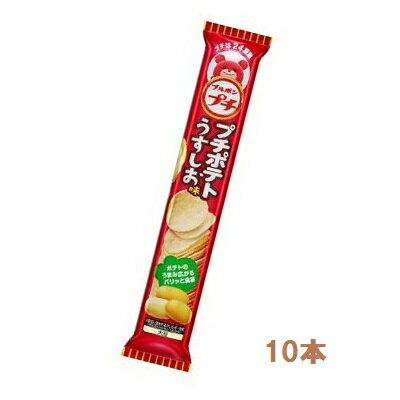【特価】ブルボンプチシリーズ プチポテトうすしお味 10本入り1BOX【卸価格】