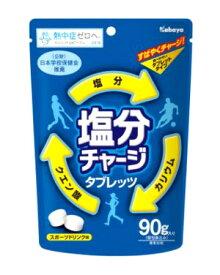 【卸特価】塩分チャージタブレッツ スポーツドリンク味 90g×48袋 カバヤ(kabaya) 熱中症対策に!塩分補給菓子市場シェアNO.1数量限定特価