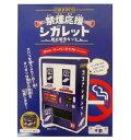 ダンボール自販機 親子で作るシガレット販売キット ダンボールで作る自動販売機キットセット 第2弾 オリオン 数量限定特価 ココアシガレットを自販機で