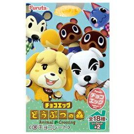 チョコエッグ どうぶつの森 10個入1BOX フルタ製菓 2月17日発売 代引き不可