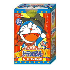 チョコエッグ ドラえもん ムービーセレクション 10個入り1BOX 【フルタ製菓】 代引き不可