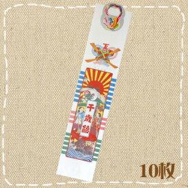 七五三 千歳飴の袋 Aタイプ(10枚セット)約525mm×110mm No.1003