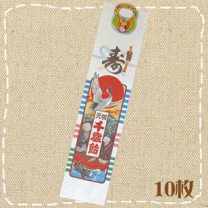 【特価】七五三 千歳飴の袋 Bタイプ (10枚セット) 【卸価格】(約535mm×124mm) No.1005