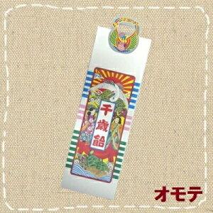 【特価】七五三 千歳飴の袋 3歳児用 千歳飴タイプ(500枚セット) 1号 No.1002(約365mm×100mm)卸価格