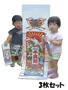 【特価】看板用 七五三 超特大 千歳飴の袋 (3枚セット)No.1020【卸価格】(約385X1050mmm)
