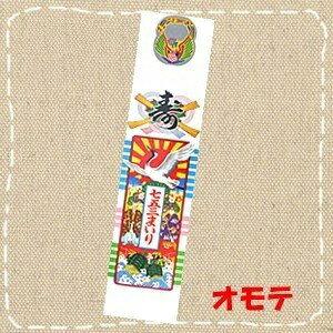 【特価】七五三 千歳飴の袋 6号まいり 七五三まいりタイプ(500枚セット)No.2006(約510mm×120mm)卸価格
